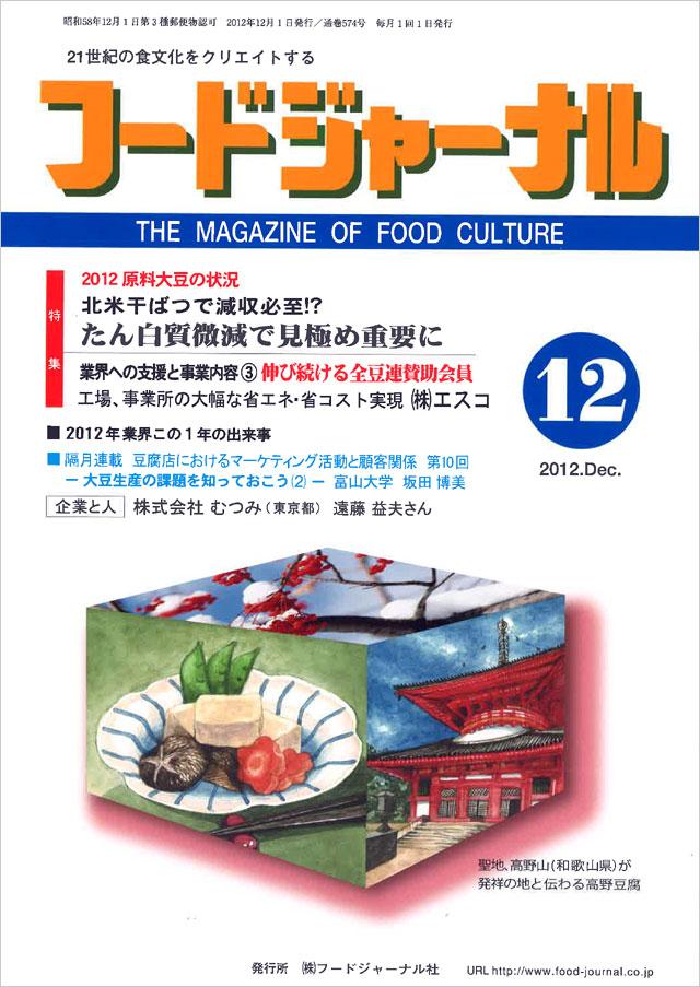 当社製品が<フードジャーナル>2012年12月号に掲載されました。