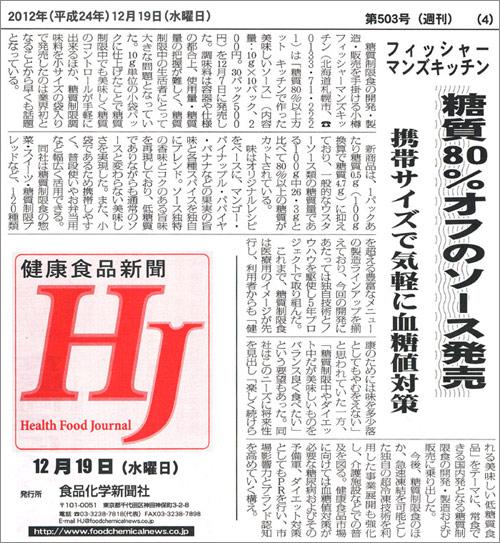 当社製品が<健康食品新聞>2012年12月19日第503号に掲載されました。