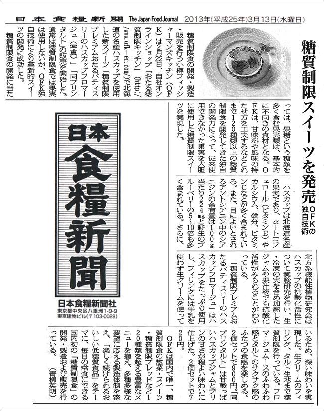 当社製品が<日本食糧新聞>2013年3月13日第10805号に掲載されました。