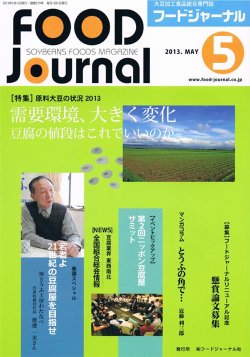 小樽フィッシャーマンズキッチンの【糖質制限メニュー】が月刊<フードジャーナル>2013年5月号で紹介されました。