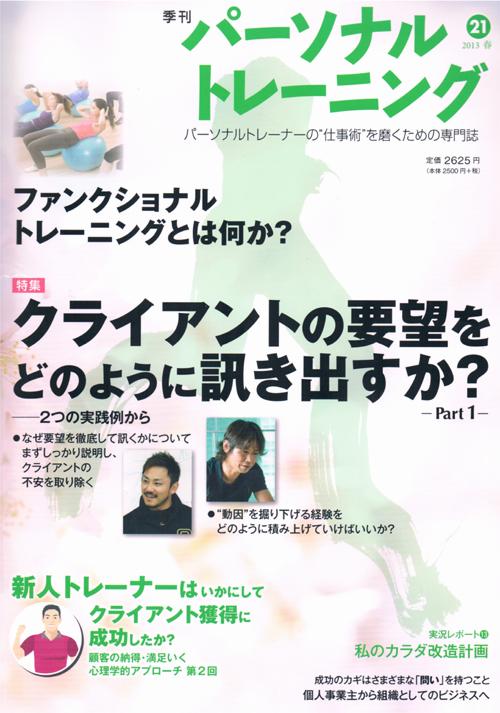 当社製品がマッスル・アンド・フィットネス日本版別冊 季刊<パーソナルトレーニング>第21号に掲載されました。